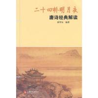 【正版二手9成新】二十四桥明月夜――唐诗经典解读 孙琴安著