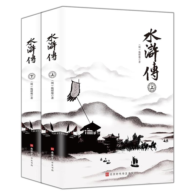 水浒传(上下全2册)