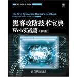 黑客攻防技术宝典 Web实战篇 第2版 [英] 斯图塔德(Stuttard D.),石华耀,傅志红 978711528