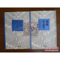 [二手8成新]普通生态学(上.下册)/尚玉昌,蔡晓明+ /尚玉昌,蔡