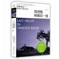 【包邮】绞河镇的最后一夜 [美]约翰•欧文 ,唐江 文化艺术出版社 9787503951145