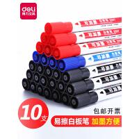 得力白板笔黑色水性可擦可加墨水教师用儿童无毒红蓝彩色黑板笔大容量办公用品文具画板笔写字板笔易擦粗头