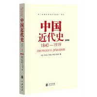 中国近代史 1840―1919