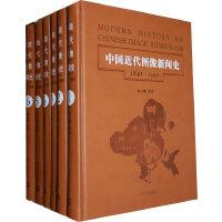 中国近代(1840-1919)图像新闻史