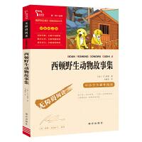 西顿野生动物故事集(中小学新课标必读名著)3000多名读者热评!