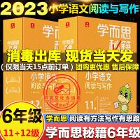 2020春黄冈小状元满分冲刺微测验六年级下册语文数学共2本 RJ人教版