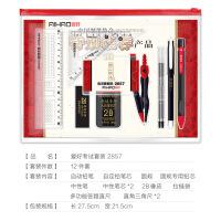 爱好(AIHAO) 2857榜上有名考试必胜套装12件套圆规尺子橡皮铅笔多件套装