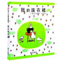 我的连衣裙――信谊世界精选图画书 一本真正画给幼儿们看的图画书。