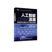 人工智能浪潮 科技改变生活的100个前沿AI应用 中国人工智能*秀技术和应用案例丛书 科技之巅人工智