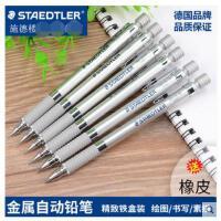 德国施德楼自动铅笔0.5|0.7|0.9|0.3|925 25全金属绘图自动铅笔
