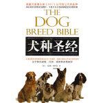 【新书店正版】犬种(美)卡洛琳・科伊莉,但唐领武汉出版社9787543042605