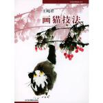 【包邮】 王纯祥画猫技法 王纯祥 绘 9787805012933 北京美术摄影出版社
