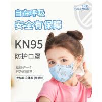 海氏海诺儿童KN95防护口罩pm2.5口罩防尘防雾霾透气*10