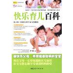 快乐育儿百科(之宝贝书系31)