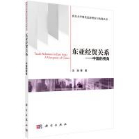 东亚经贸关系――中国的视角