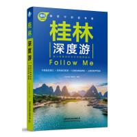 桂林深度游Follow Me(第4版)