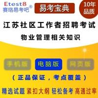 2020年江苏社区工作者招聘考试(物业管理相关知识)易考宝典软件 (ID:5717)