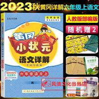 黄冈小状元六年级上册语文详解语文六年级上册RJ人教版2021秋