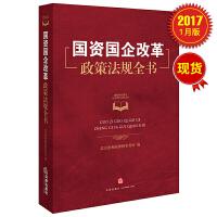 国资国企改革政策法规全书