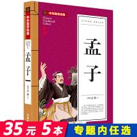 包邮满减 孟子 中华国学经典 青少版