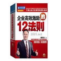 包邮 企业高效激励的12法则(6DVD)席宗龙主讲