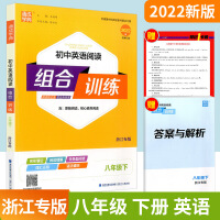 通城学典初中英语阅读组合训练八年级下册/8年级浙江专版2021春