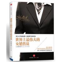 【二手95成新旧书】世界上的女销售员 9787508639741 中信出版社