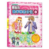 正版全新 双螺旋童书:冒险岛数学秘密日记8
