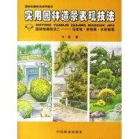 【二手书9成新】实用园林造景表现技法:马克笔 彩铅笔 水彩铅笔 叶理9787503836510中国林业出版社