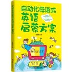 自动化母语式英语启蒙方案