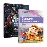 套装2册:3ds Max影视动画角色设计技法教程+Maya影视动画高级模型制作全解析