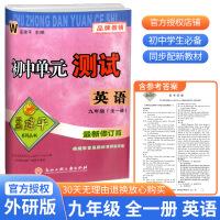 孟建平初中单元测试九年级/9年级全一册英语外研版2021版