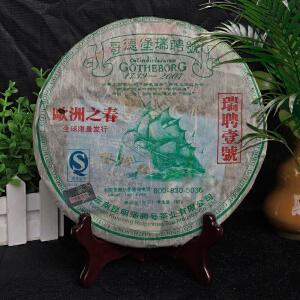【7片】2007年哥德堡(瑞聘1号)珍品普洱老生茶 357g/片