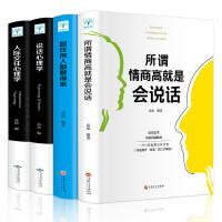 4册 人际关系心理学 说话心理学 跟任何人都聊得来 所谓情商高就是会说话全4册 人际交往提高演讲与口才情绪管理书籍沟通