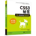 【新书店正版】CSS3秘笈(第3版)(美) David Sawyer McFarland著电子工业出版社9787121