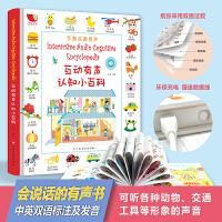 手指点读英语发声大书双语互动有声认知小百科0-3-6岁幼儿童双语启蒙早教会说话的有声书双语启蒙图画书英语单词大书英语入