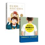 停止吼叫,教育孩子请别任性+爸爸送给青春期儿子的私房话(套装2册)