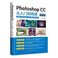 Photoshop CC从入门到精通 许东平 9787569938142