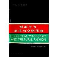 神秘主义巫术与文化风尚 米尔恰・伊利亚德