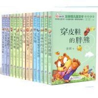 儿童童话故事书全套15册彩图注音版正版10元读书熊系列小学生必读经典课外读物畅销6-10岁汤素兰王一梅系列名家名著少儿