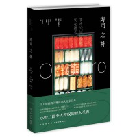寿司之神 (日)里见真三 吕灵芝 新星出版社 9787513319201