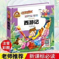 【有声阅读精装】正版西游记有声注音版小学生一二三年级课外书必读6-7-10岁儿童读物课外阅读书籍