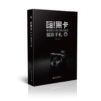 【新书店正版】嗨!黑卡 索尼RX100/RX100II摄影手札(全彩)刘征鲁9787121239854电子工业出版社