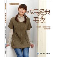 女士经典毛衣(日)百武行子中国纺织出版社9787506490238