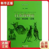 自然博物馆:袋鼠 树袋熊 袋熊 郭豫斌 9787506056809 东方出版社