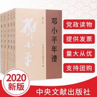 2020年邓小平年谱1904-1997年全5卷邓小平思想传文集选集的生平思想业绩的编年体著作党政读物书籍中央文献出版9