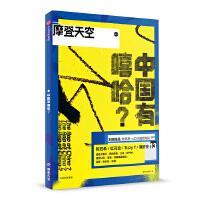 摩登天空・中国有嘻哈?(MC光光签章版)