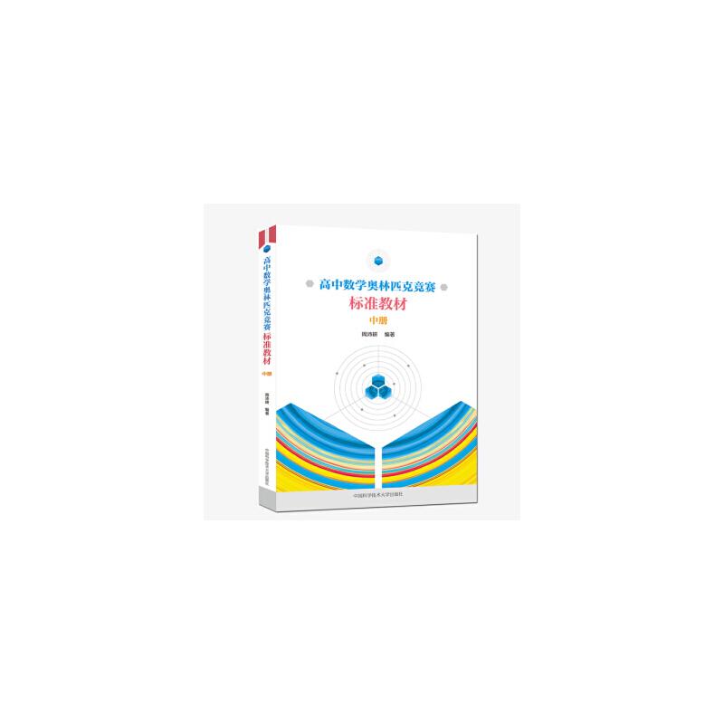 高中数学奥林匹克竞赛标准教材.中册 中学奥林匹克奥数竞赛培优辅导教程