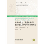 中国东北老工业基地振兴与俄罗斯远东开发联动效应研究