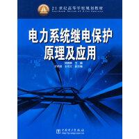 电力系统继电保护原理及应用
